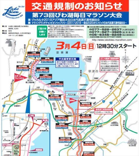マラソン 琵琶湖